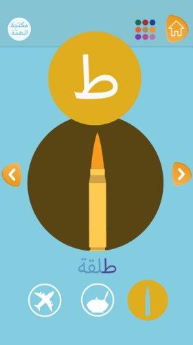La entrada Talaqa (bala) en la app de Estado Islámico